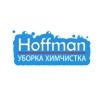 Хоффман клиннинговая компания