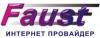 Интернет-провайдер Faust (Фауст)