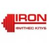 Iron фитнесклуб