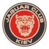 Ягуар клуб