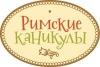 Кафе «Римские Каникулы», Киев