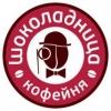 Кафе «Шоколадница», Одесса