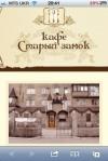 Кафе «Старый замок», Донецк