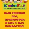 KinderPlay