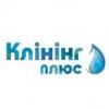 Клининг Плюс (Клининговая компания), Киев