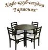 Клуб-студия-кафе «Гармония»