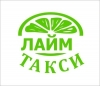 Лайм Такси Киев