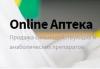 Online Аптека