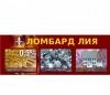 Ломбад Лия Харьков