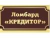 Ломбард Кредитор