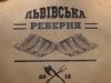 Львівська Реберня (Киев)