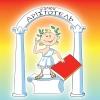 Малыш Аристотель - современные детские садики и центры развития