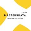 MASTERSKAYA SELECT | Элитная химчистка и ремонт брендовой одежды