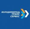 ООО «ВолодимирецьТрансСервіс»