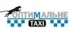 Оптимальное такси (Оптима)