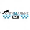 Оптимальное такси (Оптима) Одесса