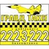 Гранд такси
