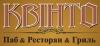 Паб-Ресторан Квинто (Черновцы)