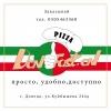 Пиццерия «Don Fast.On», Донецк
