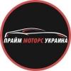 Прайм Моторс Украина