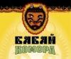 Ресторан «Бабай Комора»