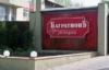 Ресторан «Багратион», Донецк