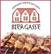 Ресторан «Bier Gasse»