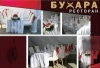 Ресторан «Бухара»