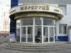 Ресторан «Меркурий», Харьков