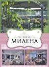 Ресторан «Милена», Харьков