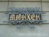 Ресторан «Мюнхен», Харьков