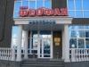 Ресторан «Пан Феофан»