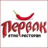Ресторан «Первак», Донецк