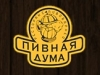 Ресторан пивоварня «Пивная дума»
