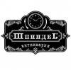 Ресторан Шпиндель, Ивано-Франковск