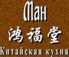 Ресторан Тан в Харькове