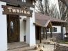 Ресторан «Тыныця», Днепропетровск