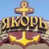 Ресторан «Якорь», Днепропетровск