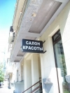 Салон красоты «Beauty Hair», Киев