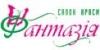 Салон красоты «Фантазия»