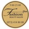 Салон красоты Fashion Plus Beauty Salon