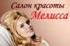 Салон красоты «Melissa», Киев