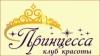 Салон красоты «Принцесса» Киев