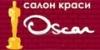 Салон «Оскар»