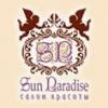 Салон «Sun Paradise»