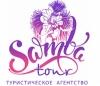 Туристическое агентство Самба