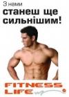 Сеть фитнес-клубов Fitness Life, Киев