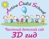 Школа активного ребенка (Active Child School)