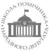 Школа помощника народного депутата