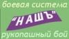 Школа рукопашного боя «НАШЪ»